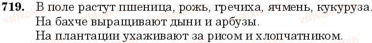 6-russkij-yazyk-nf-balandina-kv-degtyareva-sa-lebedenko--grammatika-morfologiya-orfografiya-zanyatie-60-ukazatelnye-mestoimeniya-719.jpg