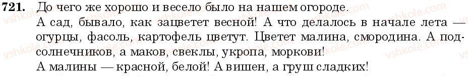 6-russkij-yazyk-nf-balandina-kv-degtyareva-sa-lebedenko--grammatika-morfologiya-orfografiya-zanyatie-60-ukazatelnye-mestoimeniya-721.jpg