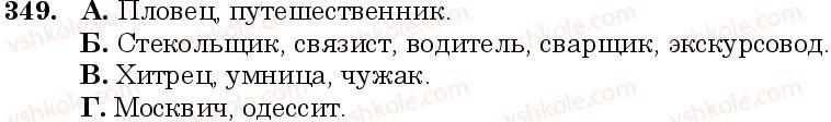 6-russkij-yazyk-nf-balandina-kv-degtyareva-sa-lebedenko--grammatika-morfologiya-orfografiya-zanyatiya-32-33-imya-suschestvitelnoe-kak-chast-rechi-349.jpg