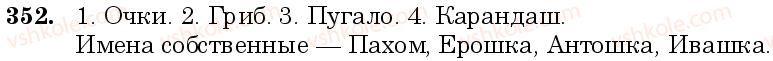 6-russkij-yazyk-nf-balandina-kv-degtyareva-sa-lebedenko--grammatika-morfologiya-orfografiya-zanyatiya-32-33-imya-suschestvitelnoe-kak-chast-rechi-352.jpg