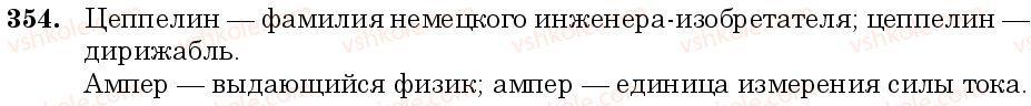 6-russkij-yazyk-nf-balandina-kv-degtyareva-sa-lebedenko--grammatika-morfologiya-orfografiya-zanyatiya-32-33-imya-suschestvitelnoe-kak-chast-rechi-354.jpg