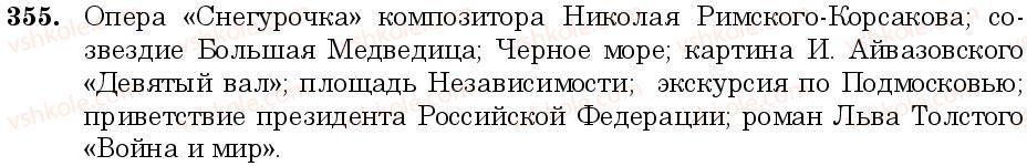 6-russkij-yazyk-nf-balandina-kv-degtyareva-sa-lebedenko--grammatika-morfologiya-orfografiya-zanyatiya-32-33-imya-suschestvitelnoe-kak-chast-rechi-355.jpg