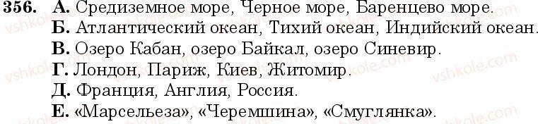 6-russkij-yazyk-nf-balandina-kv-degtyareva-sa-lebedenko--grammatika-morfologiya-orfografiya-zanyatiya-32-33-imya-suschestvitelnoe-kak-chast-rechi-356.jpg