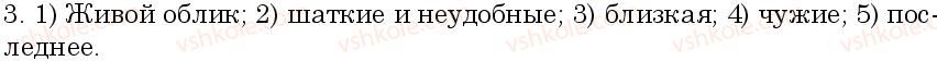 6-russkij-yazyk-nf-balandina-kv-degtyareva-sa-lebedenko--leksikologiya-podvodim-itogi-3.jpg