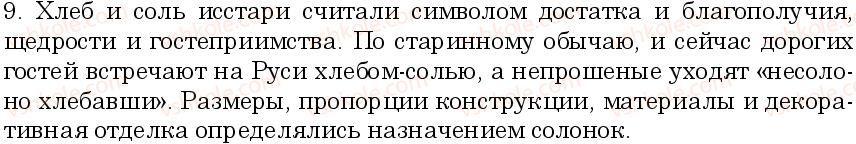 6-russkij-yazyk-nf-balandina-kv-degtyareva-sa-lebedenko--leksikologiya-podvodim-itogi-9.jpg