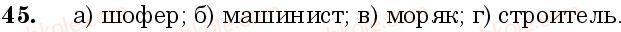 6-russkij-yazyk-nf-balandina-kv-degtyareva-sa-lebedenko--leksikologiya-zanyatie-5-professionalizmy-i-terminy-45.jpg