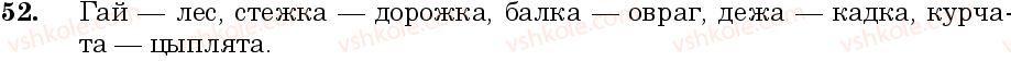 6-russkij-yazyk-nf-balandina-kv-degtyareva-sa-lebedenko--leksikologiya-zanyatie-6-dialektizmy-52.jpg