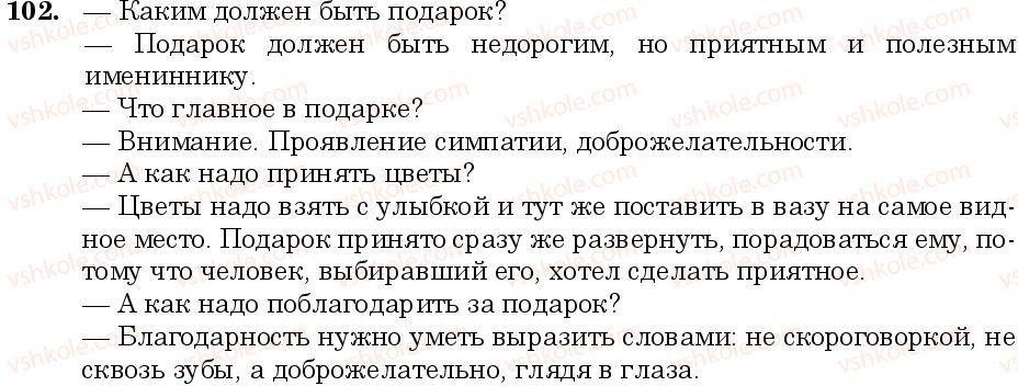 6-russkij-yazyk-nf-balandina-kv-degtyareva-sa-lebedenko--leksikologiya-zanyatie-9-10-frazeologizmy-102.jpg