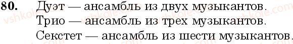 6-russkij-yazyk-nf-balandina-kv-degtyareva-sa-lebedenko--leksikologiya-zanyatie-9-10-frazeologizmy-80.jpg