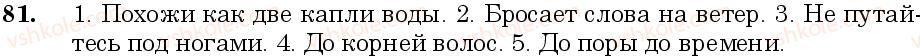 6-russkij-yazyk-nf-balandina-kv-degtyareva-sa-lebedenko--leksikologiya-zanyatie-9-10-frazeologizmy-81.jpg