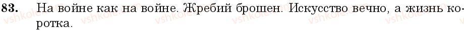 6-russkij-yazyk-nf-balandina-kv-degtyareva-sa-lebedenko--leksikologiya-zanyatie-9-10-frazeologizmy-83.jpg