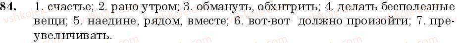 6-russkij-yazyk-nf-balandina-kv-degtyareva-sa-lebedenko--leksikologiya-zanyatie-9-10-frazeologizmy-84.jpg