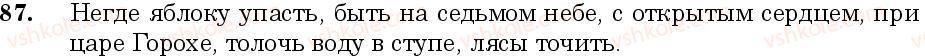 6-russkij-yazyk-nf-balandina-kv-degtyareva-sa-lebedenko--leksikologiya-zanyatie-9-10-frazeologizmy-87.jpg