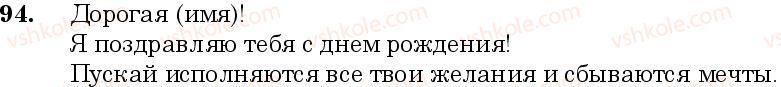 6-russkij-yazyk-nf-balandina-kv-degtyareva-sa-lebedenko--leksikologiya-zanyatie-9-10-frazeologizmy-94.jpg