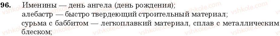 6-russkij-yazyk-nf-balandina-kv-degtyareva-sa-lebedenko--leksikologiya-zanyatie-9-10-frazeologizmy-96.jpg