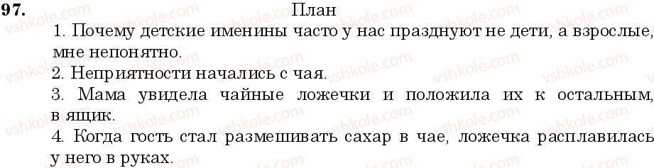6-russkij-yazyk-nf-balandina-kv-degtyareva-sa-lebedenko--leksikologiya-zanyatie-9-10-frazeologizmy-97.jpg