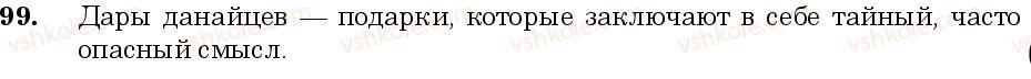 6-russkij-yazyk-nf-balandina-kv-degtyareva-sa-lebedenko--leksikologiya-zanyatie-9-10-frazeologizmy-99.jpg