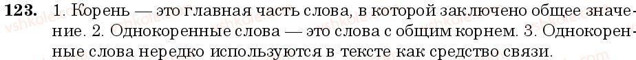 6-russkij-yazyk-nf-balandina-kv-degtyareva-sa-lebedenko--sostav-slova-sloobrazovanie-orfografiya-zanyatie-13-koren-slova-123.jpg