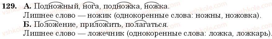 6-russkij-yazyk-nf-balandina-kv-degtyareva-sa-lebedenko--sostav-slova-sloobrazovanie-orfografiya-zanyatie-13-koren-slova-129.jpg