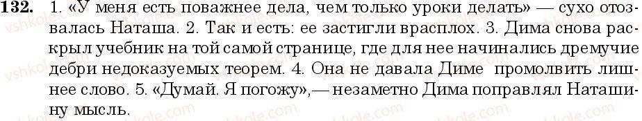 6-russkij-yazyk-nf-balandina-kv-degtyareva-sa-lebedenko--sostav-slova-sloobrazovanie-orfografiya-zanyatie-13-koren-slova-132.jpg