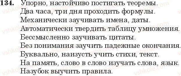 6-russkij-yazyk-nf-balandina-kv-degtyareva-sa-lebedenko--sostav-slova-sloobrazovanie-orfografiya-zanyatie-13-koren-slova-134.jpg