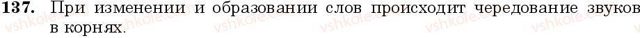 6-russkij-yazyk-nf-balandina-kv-degtyareva-sa-lebedenko--sostav-slova-sloobrazovanie-orfografiya-zanyatie-14-bukvy-e-i-v-kornyah-slov-137.jpg