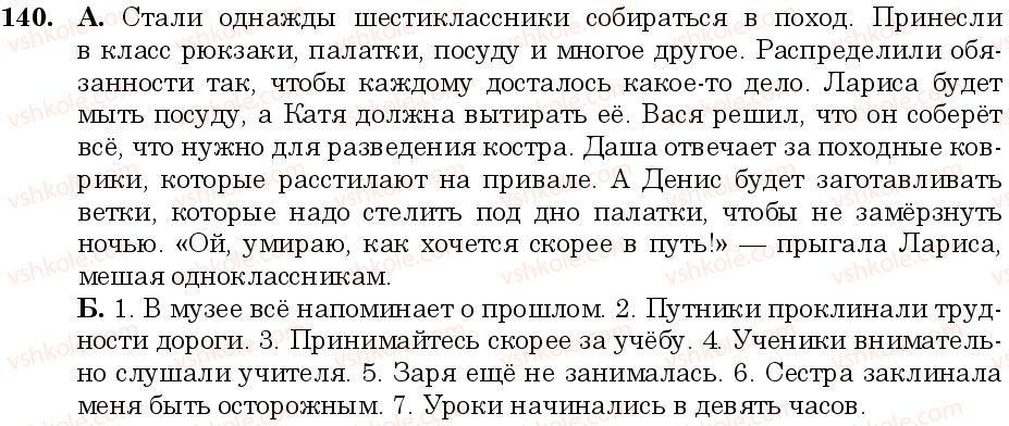6-russkij-yazyk-nf-balandina-kv-degtyareva-sa-lebedenko--sostav-slova-sloobrazovanie-orfografiya-zanyatie-14-bukvy-e-i-v-kornyah-slov-140.jpg