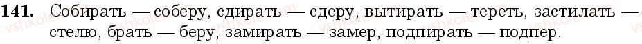 6-russkij-yazyk-nf-balandina-kv-degtyareva-sa-lebedenko--sostav-slova-sloobrazovanie-orfografiya-zanyatie-14-bukvy-e-i-v-kornyah-slov-141.jpg