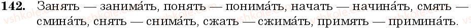 6-russkij-yazyk-nf-balandina-kv-degtyareva-sa-lebedenko--sostav-slova-sloobrazovanie-orfografiya-zanyatie-14-bukvy-e-i-v-kornyah-slov-142.jpg