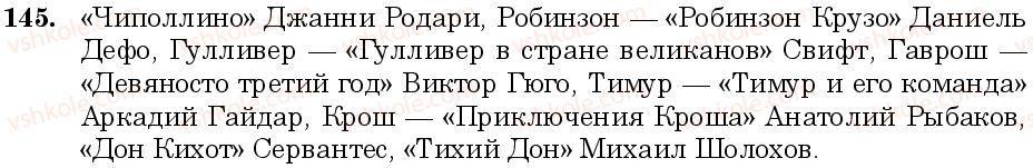 6-russkij-yazyk-nf-balandina-kv-degtyareva-sa-lebedenko--sostav-slova-sloobrazovanie-orfografiya-zanyatie-14-bukvy-e-i-v-kornyah-slov-145.jpg