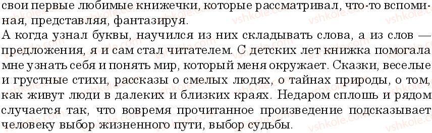 6-russkij-yazyk-nf-balandina-kv-degtyareva-sa-lebedenko--sostav-slova-sloobrazovanie-orfografiya-zanyatie-14-bukvy-e-i-v-kornyah-slov-147-rnd7905.jpg