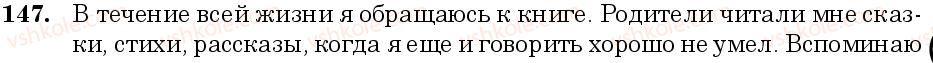 6-russkij-yazyk-nf-balandina-kv-degtyareva-sa-lebedenko--sostav-slova-sloobrazovanie-orfografiya-zanyatie-14-bukvy-e-i-v-kornyah-slov-147.jpg