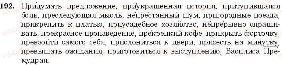 6-russkij-yazyk-nf-balandina-kv-degtyareva-sa-lebedenko--sostav-slova-sloobrazovanie-orfografiya-zanyatie-19-20-bukvy-e-i-v-prefiksah-pre-pri-192.jpg