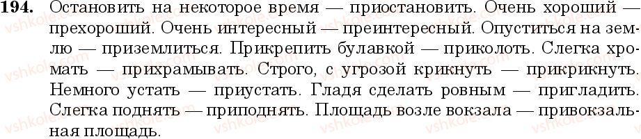 6-russkij-yazyk-nf-balandina-kv-degtyareva-sa-lebedenko--sostav-slova-sloobrazovanie-orfografiya-zanyatie-19-20-bukvy-e-i-v-prefiksah-pre-pri-194.jpg