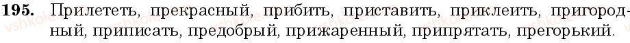 6-russkij-yazyk-nf-balandina-kv-degtyareva-sa-lebedenko--sostav-slova-sloobrazovanie-orfografiya-zanyatie-19-20-bukvy-e-i-v-prefiksah-pre-pri-195.jpg