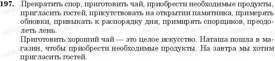6-russkij-yazyk-nf-balandina-kv-degtyareva-sa-lebedenko--sostav-slova-sloobrazovanie-orfografiya-zanyatie-19-20-bukvy-e-i-v-prefiksah-pre-pri-197.jpg