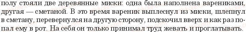 6-russkij-yazyk-nf-balandina-kv-degtyareva-sa-lebedenko--sostav-slova-sloobrazovanie-orfografiya-zanyatie-19-20-bukvy-e-i-v-prefiksah-pre-pri-198-rnd1448.jpg