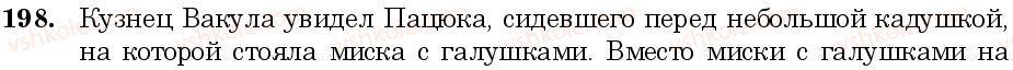 6-russkij-yazyk-nf-balandina-kv-degtyareva-sa-lebedenko--sostav-slova-sloobrazovanie-orfografiya-zanyatie-19-20-bukvy-e-i-v-prefiksah-pre-pri-198.jpg