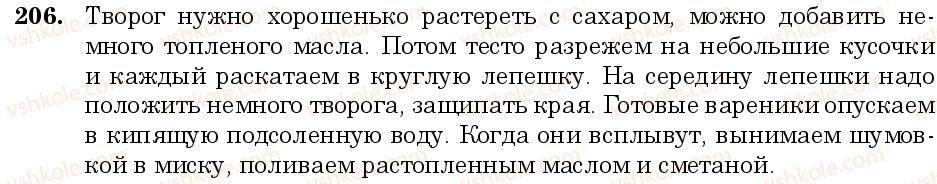 6-russkij-yazyk-nf-balandina-kv-degtyareva-sa-lebedenko--sostav-slova-sloobrazovanie-orfografiya-zanyatie-19-20-bukvy-e-i-v-prefiksah-pre-pri-206.jpg
