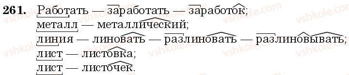 6-russkij-yazyk-nf-balandina-kv-degtyareva-sa-lebedenko--sostav-slova-sloobrazovanie-orfografiya-zanyatie-25-26-slovoobrazovanie-osnovnye-sposoby-slovoobrazovaniya-v-russkom-yazyke-261.jpg
