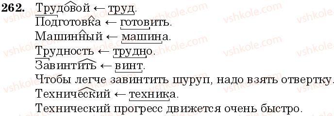 6-russkij-yazyk-nf-balandina-kv-degtyareva-sa-lebedenko--sostav-slova-sloobrazovanie-orfografiya-zanyatie-25-26-slovoobrazovanie-osnovnye-sposoby-slovoobrazovaniya-v-russkom-yazyke-262.jpg