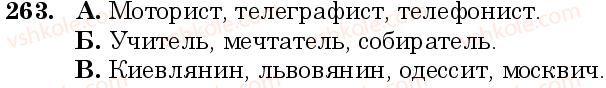 6-russkij-yazyk-nf-balandina-kv-degtyareva-sa-lebedenko--sostav-slova-sloobrazovanie-orfografiya-zanyatie-25-26-slovoobrazovanie-osnovnye-sposoby-slovoobrazovaniya-v-russkom-yazyke-263.jpg