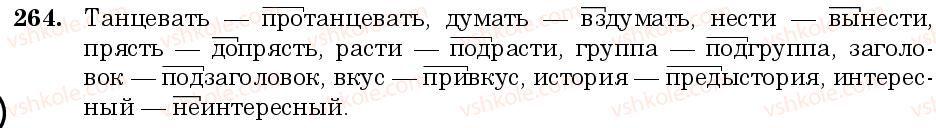6-russkij-yazyk-nf-balandina-kv-degtyareva-sa-lebedenko--sostav-slova-sloobrazovanie-orfografiya-zanyatie-25-26-slovoobrazovanie-osnovnye-sposoby-slovoobrazovaniya-v-russkom-yazyke-264.jpg