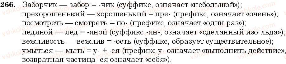 6-russkij-yazyk-nf-balandina-kv-degtyareva-sa-lebedenko--sostav-slova-sloobrazovanie-orfografiya-zanyatie-25-26-slovoobrazovanie-osnovnye-sposoby-slovoobrazovaniya-v-russkom-yazyke-266.jpg