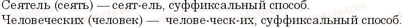 6-russkij-yazyk-nf-balandina-kv-degtyareva-sa-lebedenko--sostav-slova-sloobrazovanie-orfografiya-zanyatie-25-26-slovoobrazovanie-osnovnye-sposoby-slovoobrazovaniya-v-russkom-yazyke-272-rnd437.jpg