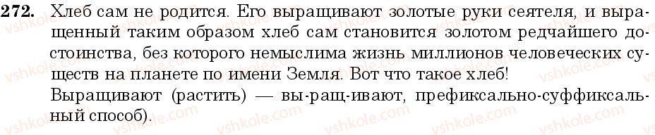 6-russkij-yazyk-nf-balandina-kv-degtyareva-sa-lebedenko--sostav-slova-sloobrazovanie-orfografiya-zanyatie-25-26-slovoobrazovanie-osnovnye-sposoby-slovoobrazovaniya-v-russkom-yazyke-272.jpg