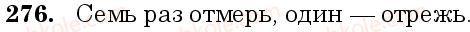 6-russkij-yazyk-nf-balandina-kv-degtyareva-sa-lebedenko--sostav-slova-sloobrazovanie-orfografiya-zanyatie-25-26-slovoobrazovanie-osnovnye-sposoby-slovoobrazovaniya-v-russkom-yazyke-276.jpg