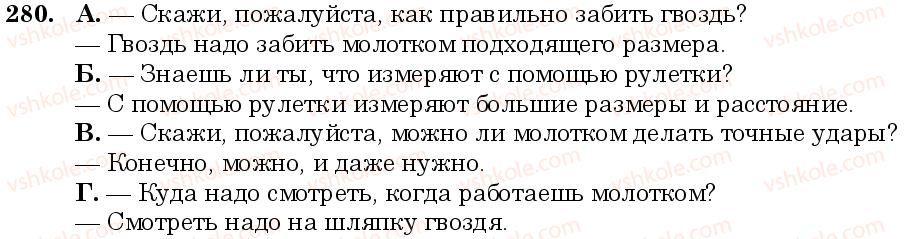 6-russkij-yazyk-nf-balandina-kv-degtyareva-sa-lebedenko--sostav-slova-sloobrazovanie-orfografiya-zanyatie-25-26-slovoobrazovanie-osnovnye-sposoby-slovoobrazovaniya-v-russkom-yazyke-280.jpg