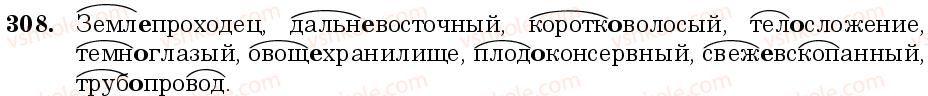 6-russkij-yazyk-nf-balandina-kv-degtyareva-sa-lebedenko--sostav-slova-sloobrazovanie-orfografiya-zanyatie-29-30-napisanie-slitno-i-cherez-defis-slozhnyh-slov-308.jpg