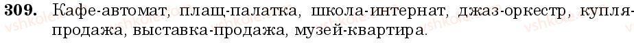 6-russkij-yazyk-nf-balandina-kv-degtyareva-sa-lebedenko--sostav-slova-sloobrazovanie-orfografiya-zanyatie-29-30-napisanie-slitno-i-cherez-defis-slozhnyh-slov-309.jpg